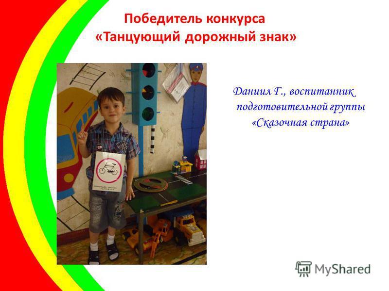 Победитель конкурса «Танцующий дорожный знак» Даниил Г., воспитанник подготовительной группы «Сказочная страна»