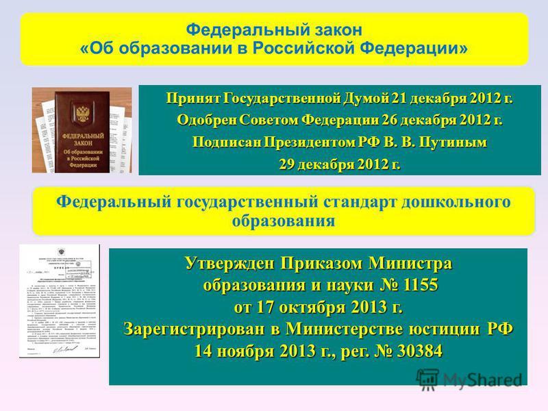 Принят Государственной Думой 21 декабря 2012 г. Одобрен Советом Федерации 26 декабря 2012 г. Подписан Президентом РФ В. В. Путиным 29 декабря 2012 г. Утвержден Приказом Министра образования и науки 1155 образования и науки 1155 от 17 октября 2013 г.