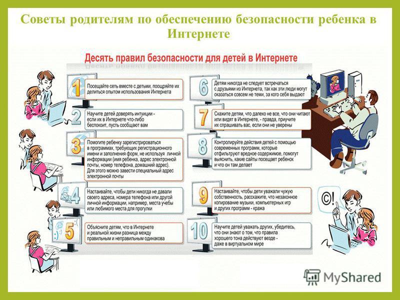 Советы родителям по обеспечению безопасности ребенка в Интернете