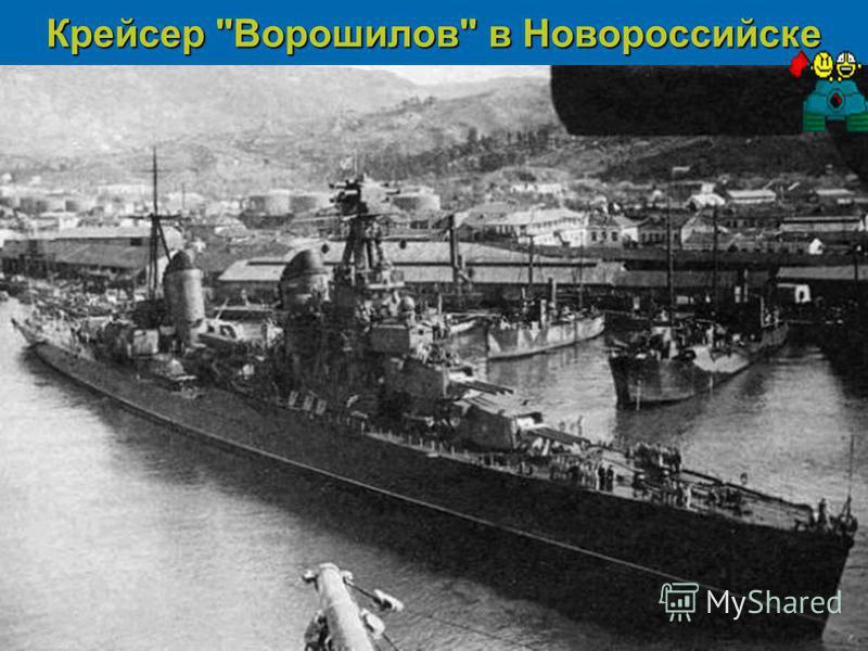Крейсер Ворошилов в Новороссийске