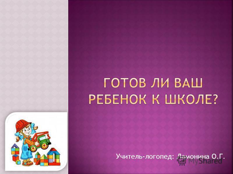 Учитель-логопед: Ламонина О.Г.