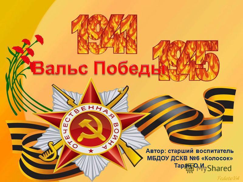 Автор: старший воспитатель МБДОУ ДСКВ 6 «Колосок» Таран О.И.