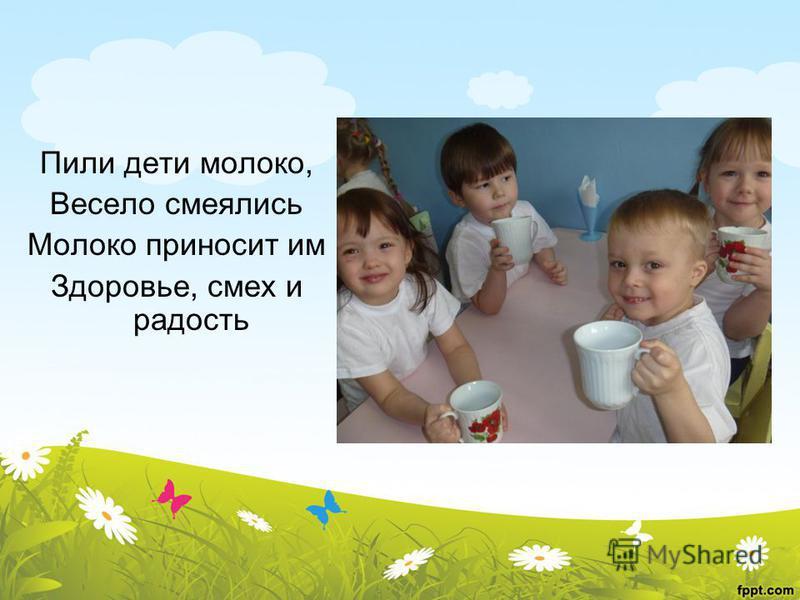 Пили дети молоко, Весело смеялись Молоко приносит им Здоровье, смех и радость