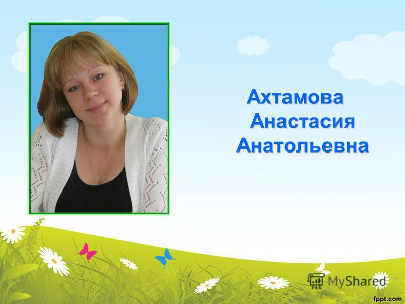 Ахтамова Анастасия Анатольевна