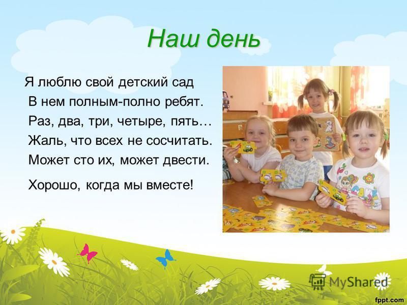 Наш день Я люблю свой детский сад В нем полным-полно ребят. Раз, два, три, четыре, пять… Жаль, что всех не сосчитать. Может сто их, может двести. Хорошо, когда мы вместе!