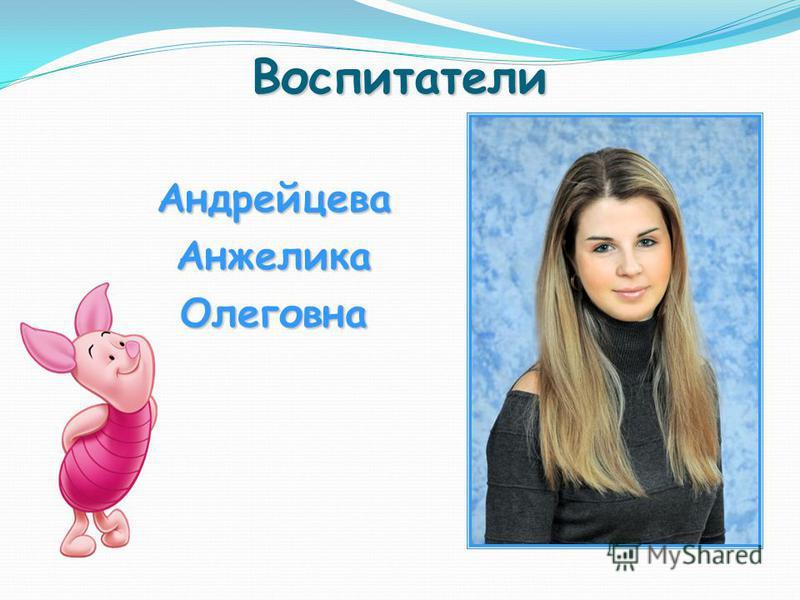 Воспитатели Андрейцева АнжеликаОлеговна