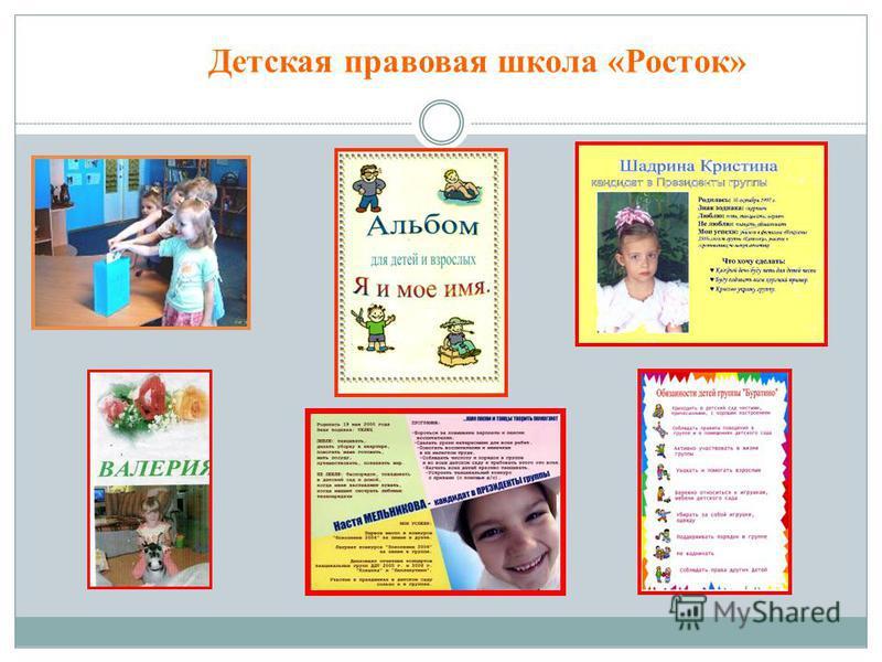 Детская правовая школа «Росток»