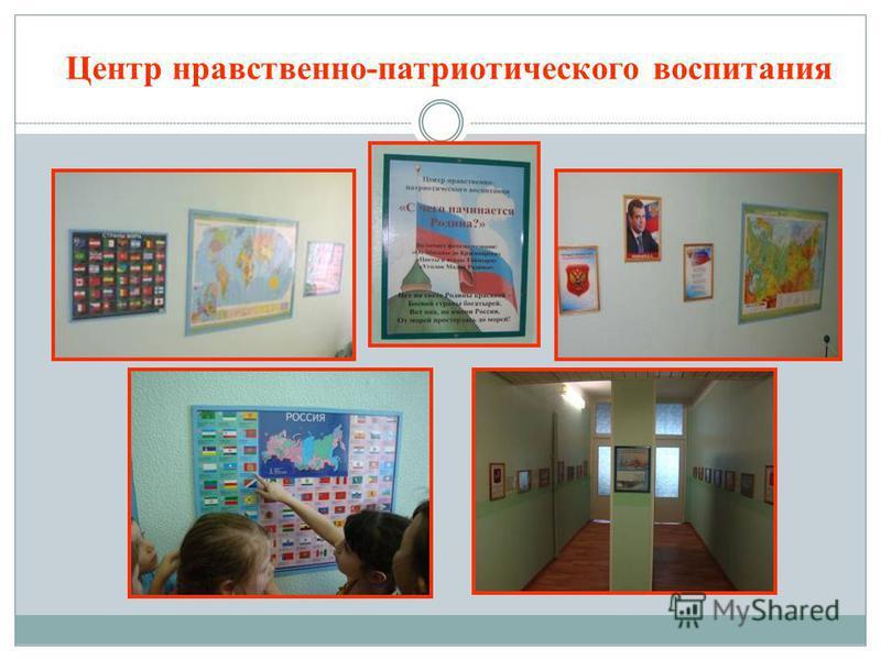 Центр нравственно-патриотического воспитания