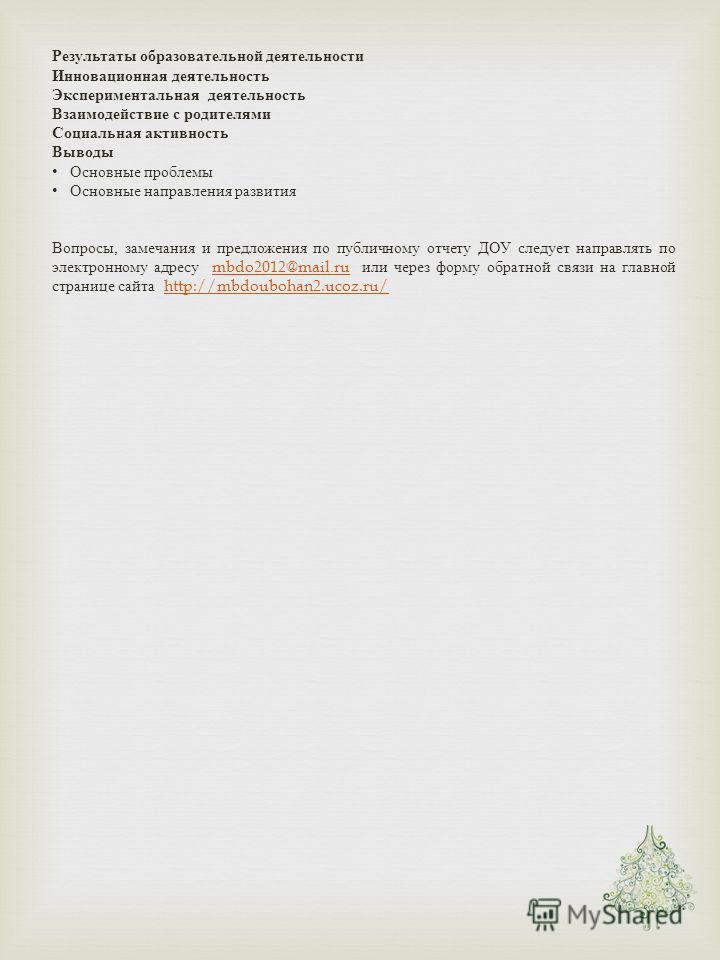 Результаты образовательной деятельности Инновационная деятельность Экспериментальная деятельность Взаимодействие с родителями Социальная активность Выводы Основные проблемы Основные направления развития Вопросы, замечания и предложения по публичному