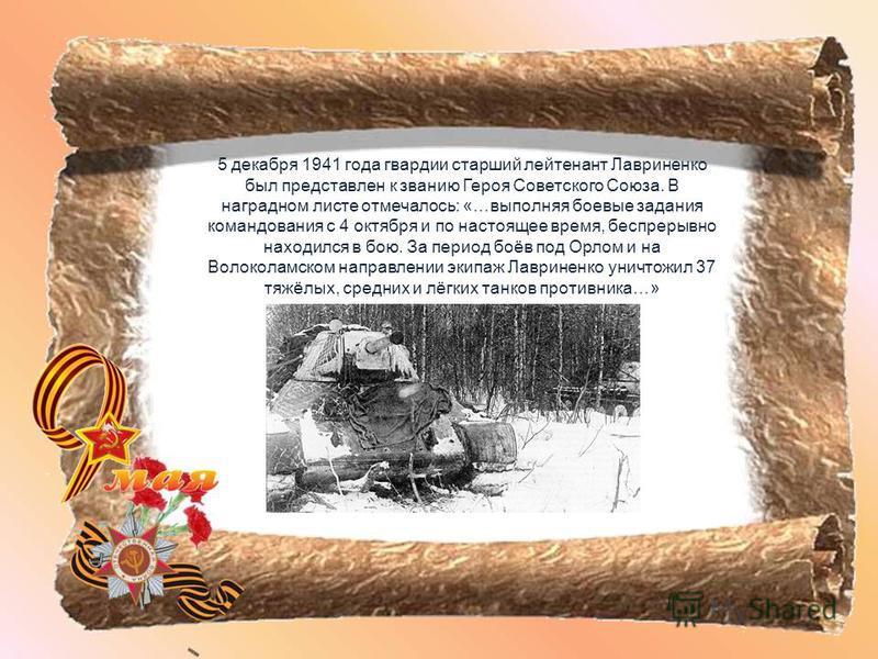 5 декабря 1941 года гвардии старший лейтенант Лавриненко был представлен к званию Героя Советского Союза. В наградном листе отмечалось: «…выполняя боевые задания командования с 4 октября и по настоящее время, беспрерывно находился в бою. За период бо