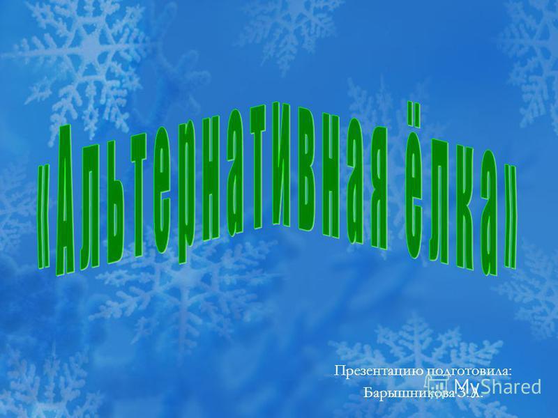Презентацию подготовила: Барышникова З.А.