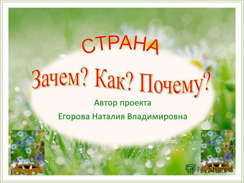 Автор проекта Егорова Наталия Владимировна