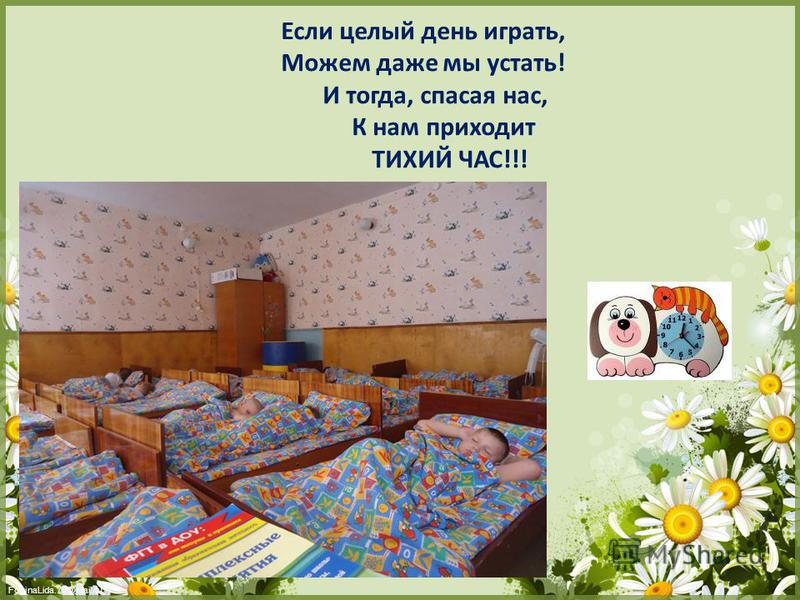 FokinaLida.75@mail.ru Если целый день играть, Можем даже мы устать! И тогда, спасая нас, К нам приходит ТИХИЙ ЧАС!!!