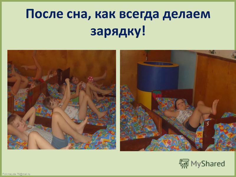 FokinaLida.75@mail.ru После сна, как всегда делаем зарядку!