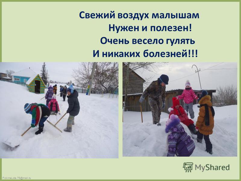 FokinaLida.75@mail.ru Свежий воздух малышам Нужен и полезен! Очень весело гулять И никаких болезней!!!