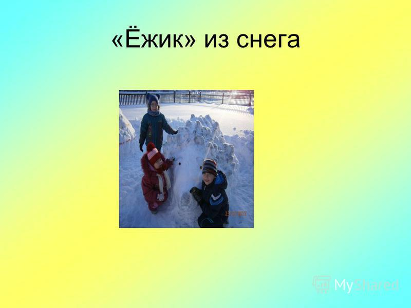 «Ёжик» из снега