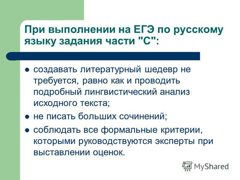 При выполнении на ЕГЭ по русскому языку задания части