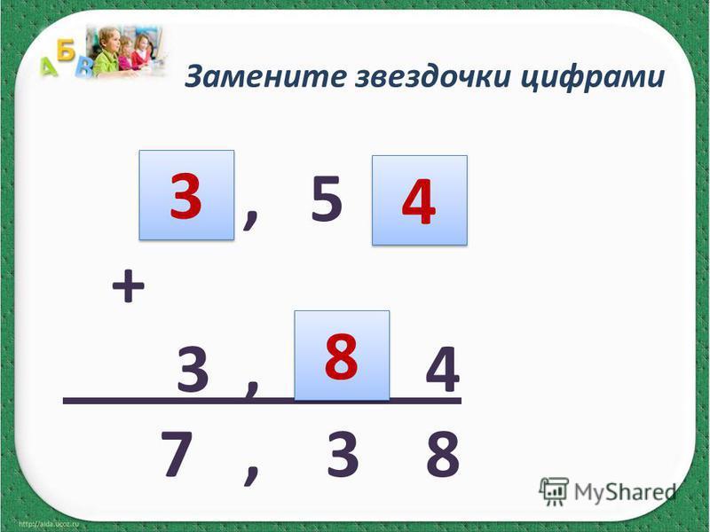 Замените звездочки цифрами *, 5 * + 3, * 4 7, 3 8 4 4 8 8 3 3