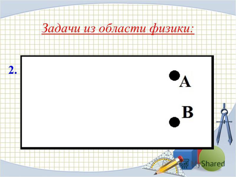 Задачи из области физики: 2.