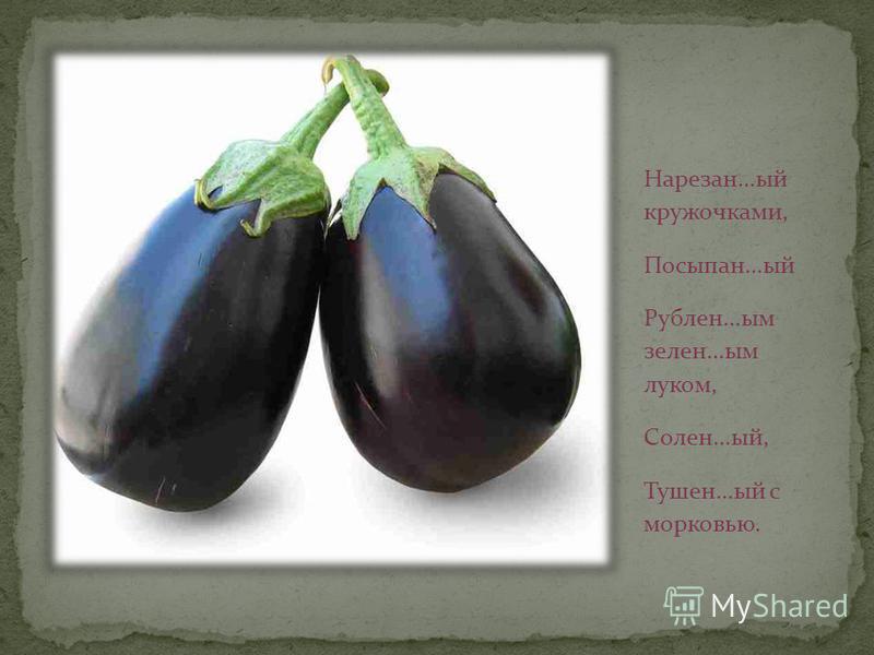 Нарезан…ый кружочками, Посыпан…ый Рублен…им зелен…им луком, Солен…ый, Тушен…ый с морковью.