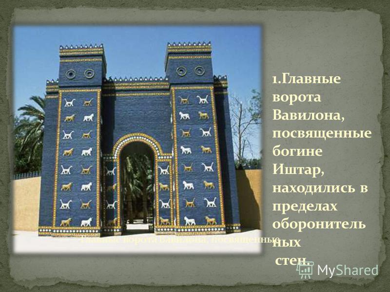 Главные ворота Вавилона, посвященные