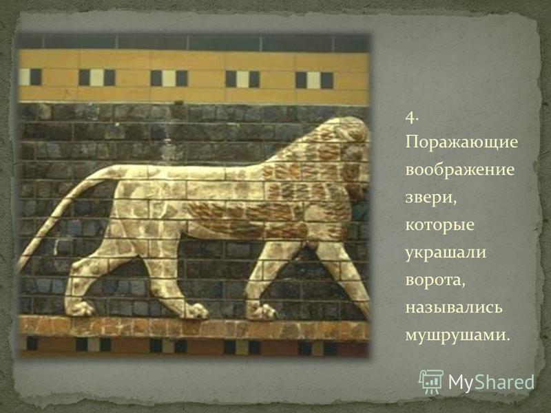 4. Поражающие воображение звери, которые украшали ворота, назывались мушрушами.
