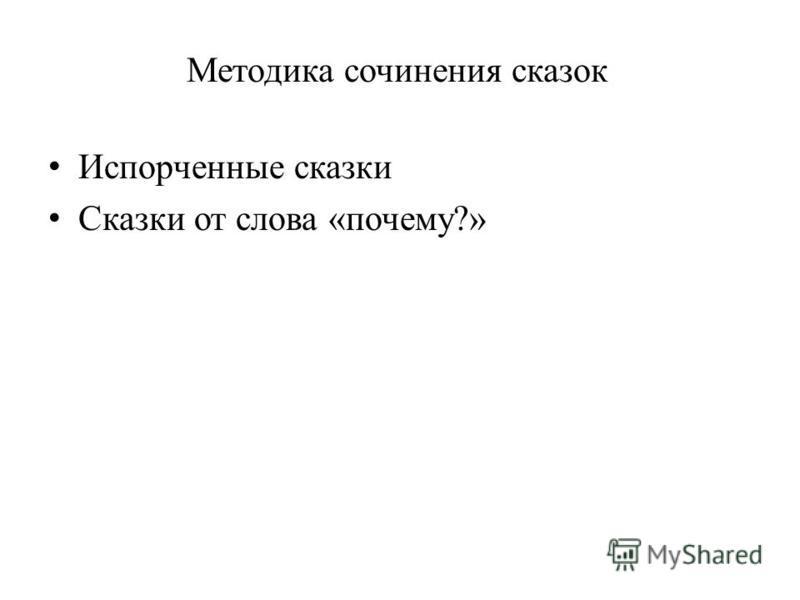 Методика сочинения сказок Испорченные сказки Сказки от слова «почему?»