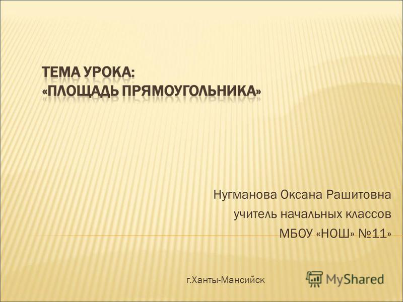 Нугманова Оксана Рашитовна учитель начальных классов МБОУ «НОШ» 11» г.Ханты-Мансийск