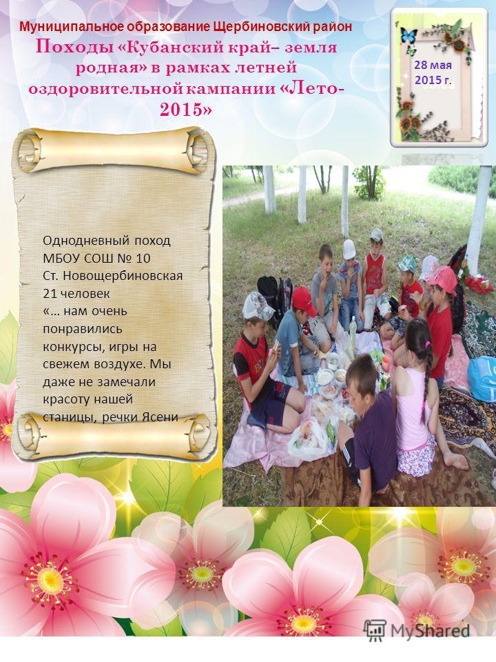 Муниципальное образование Щербиновский район Походы «Кубанский край– земля родная» в рамках летней оздоровительной кампании «Лето- 2015» 28 мая 2015 г. Однодневный поход МБОУ СОШ 10 Ст. Новощербиновская 21 человек «… нам очень понравились конкурсы, и