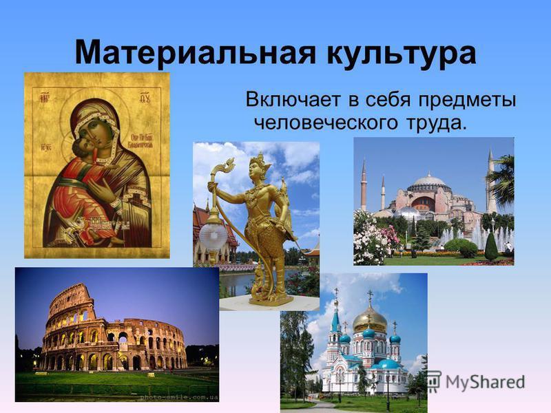 правовая материальная политическая Культура духовная