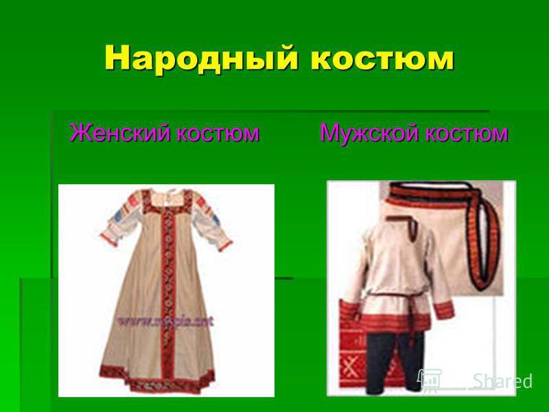 Народный костюм Женский костюм Мужской костюм Женский костюм Мужской костюм