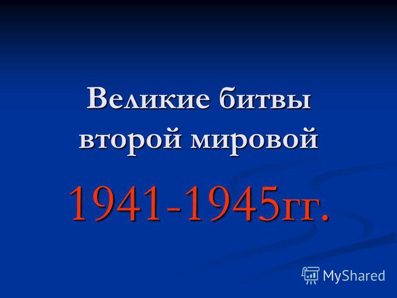 Великие битвы второй мировой 1941-1945 гг.