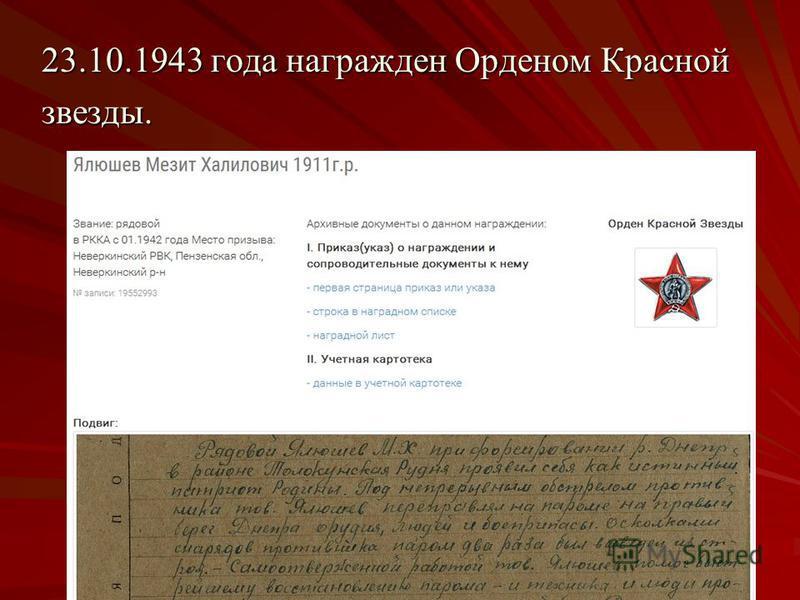23.10.1943 года награжден Орденом Красной звезды.