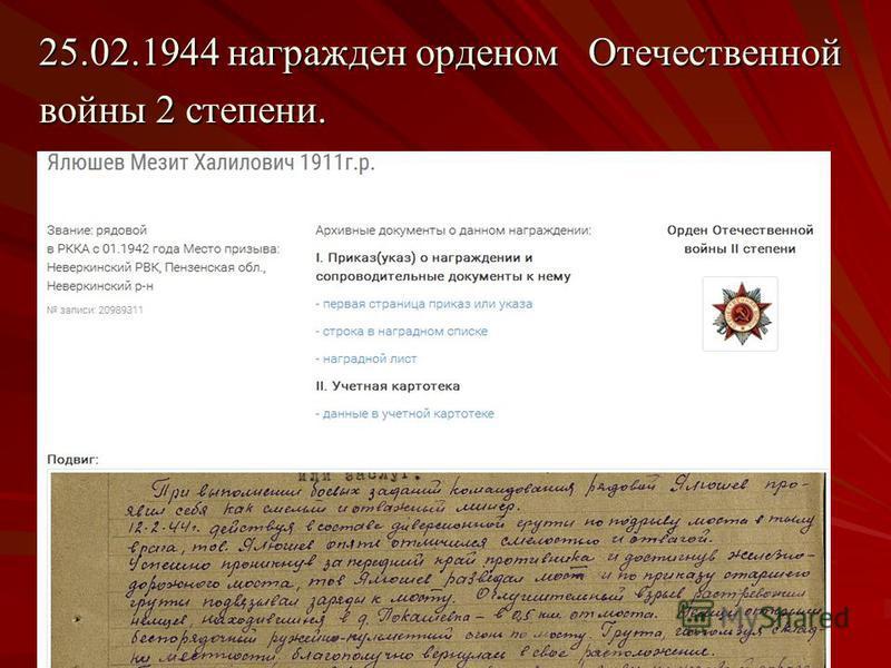 25.02.1944 награжден орденом Отечественной войны 2 степени.