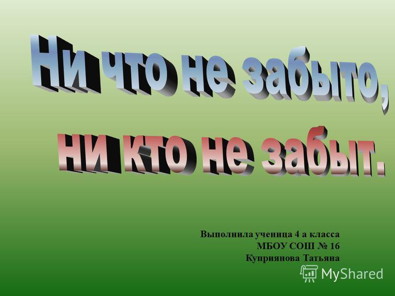 Выполнила ученица 4 а класса МБОУ СОШ 16 Куприянова Татьяна