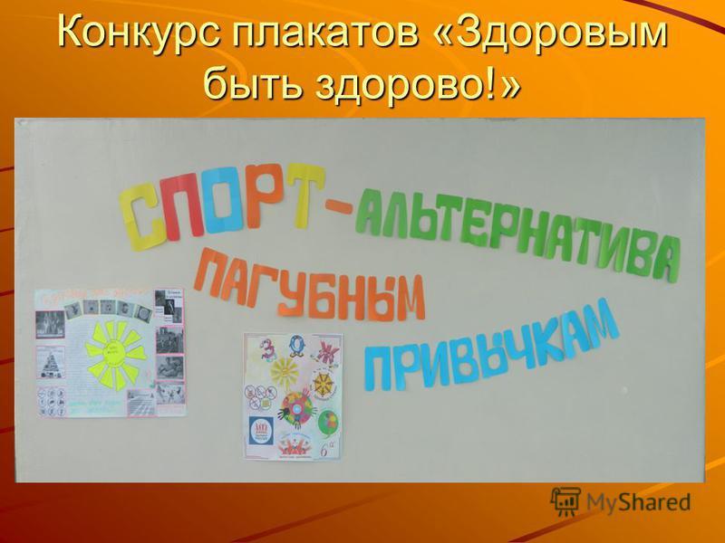 Конкурс плакатов «Здоровым быть здорово!»
