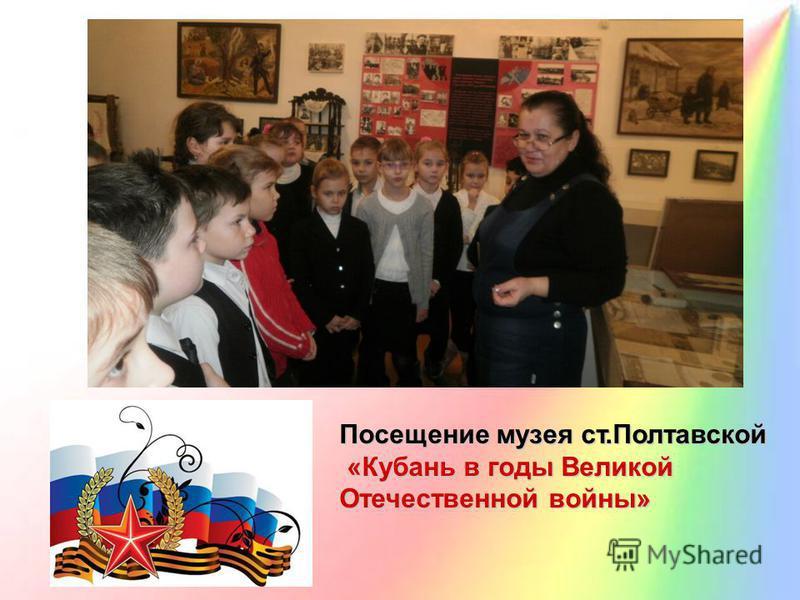 Посещение музея ст.Полтавской «Кубань в годы Великой Отечественной войны» «Кубань в годы Великой Отечественной войны»