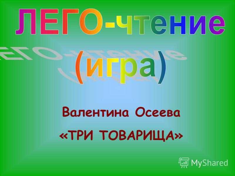 Валентина Осеева «ТРИ ТОВАРИЩА»