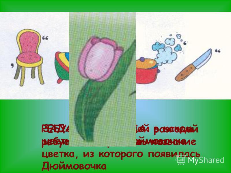 ЗАДАНИЕ 1: Угадай в каком цветке сидела Дюймовочка РЕБУС-ПОДСКАЗКА: разгадай ребус, и ты узнаешь название цветка, из которого появилась Дюймовочка