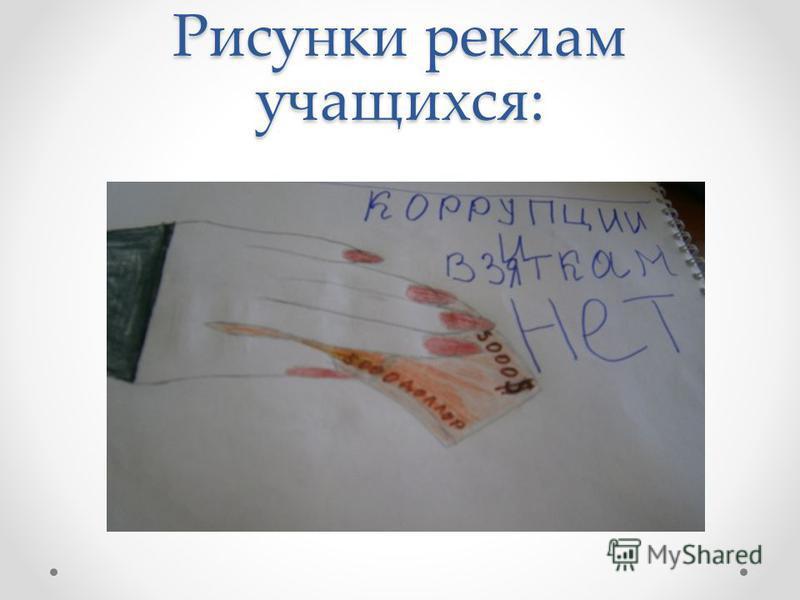 Рисунки реклам учащихся: