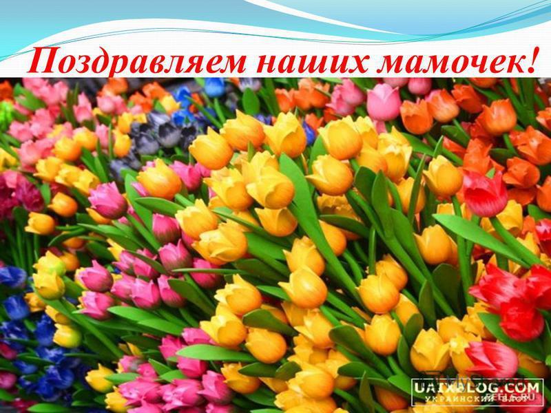 Поздравляем наших мамочек!