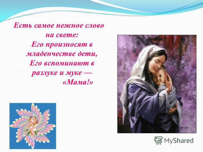 Есть самое нежное слово на свете: Его произносят в младенчестве дети, Его вспоминают в разлуке и муке «Мама!»