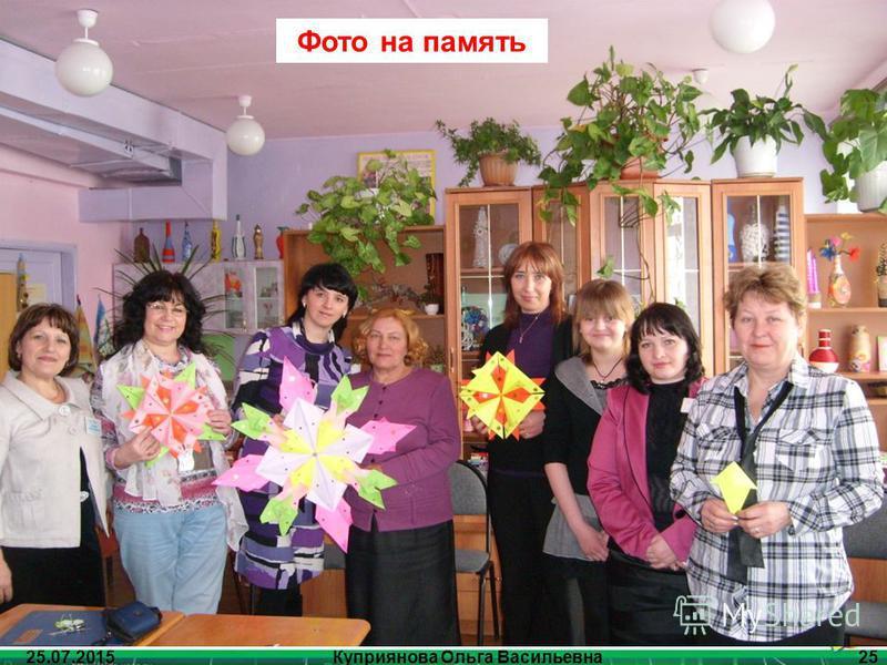 25.07.2015Куприянова Ольга Васильевна 25 Фото на память