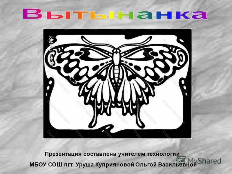Презентация составлена учителем технологии МБОУ СОШ пгт. Уруша Куприяновой Ольгой Васильевной