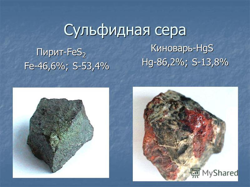 Сульфидная сера Пирит-FeS 2 Пирит-FeS 2 Fe-46,6%; S-53,4% Fe-46,6%; S-53,4% Киноварь-HgS Киноварь-HgS Hg-86,2%; S-13,8% Hg-86,2%; S-13,8%