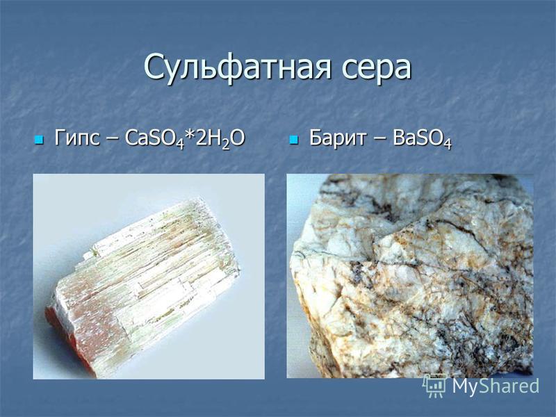 Сульфатная сера Гипс – CaSO 4 *2H 2 O Гипс – CaSO 4 *2H 2 O Барит – BaSO 4 Барит – BaSO 4