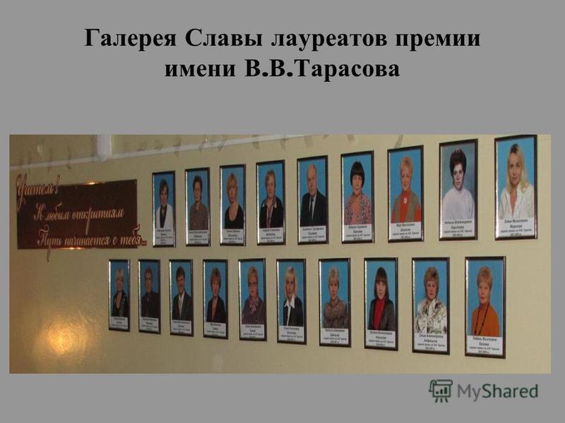 Галерея Славы лауреатов премии имени В. В. Тарасова