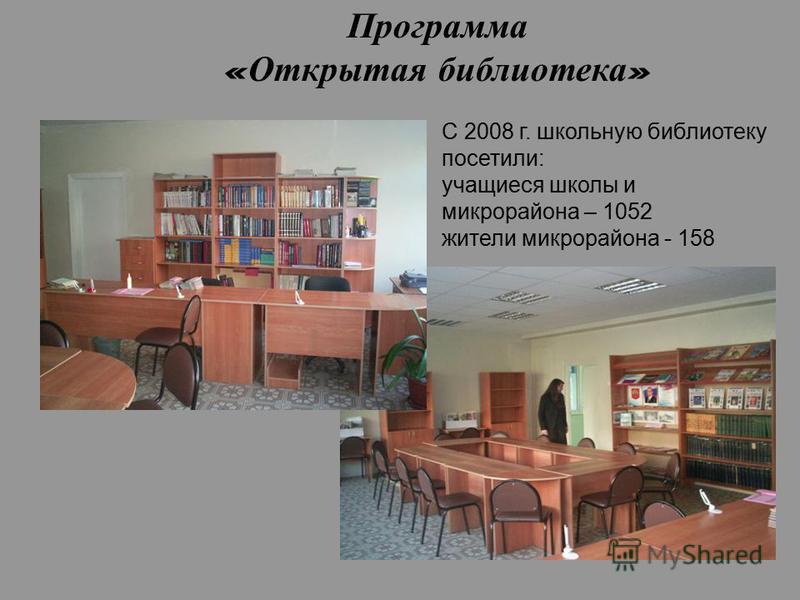 Программа « Открытая библиотека » С 2008 г. школьную библиотеку посетили: учащиеся школы и микрорайона – 1052 жители микрорайона - 158