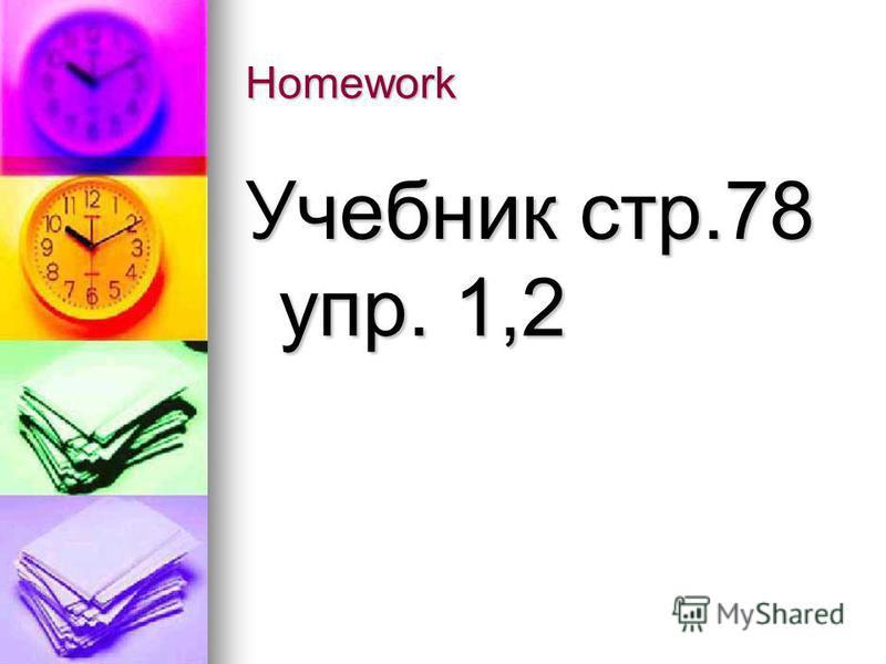 Homework Учебник стр.78 упр. 1,2
