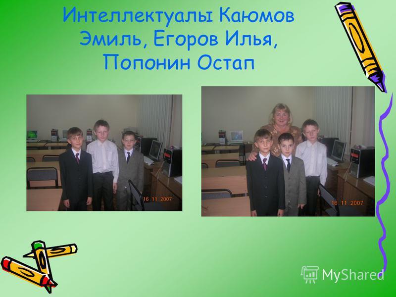Интеллектуалы Каюмов Эмиль, Егоров Илья, Попонин Остап